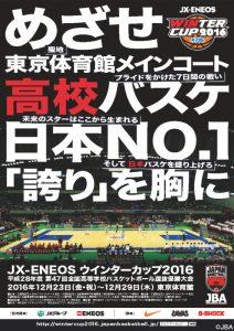 JX-ENEOSウインターカップ2016 大会公式プログラム