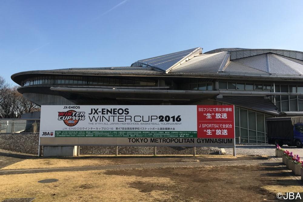 いよいよ2日後に迫った「JX-ENEOSウインターカップ2016」